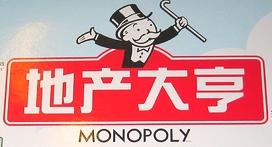 chińskie Monopoly  :)